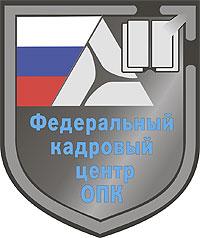 Федеральный кадровый центр ОПК
