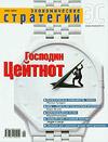"""""""Экономические стратегии"""", 2003, №2"""