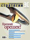 Стратегическая симфония (продолжение, начало в № 2/2003)
