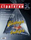 """""""Экономические стратегии"""", 2003, №4"""