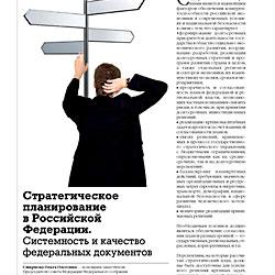 Стратегическое планирование в Российской Федерации. Системность и качество федеральных документов