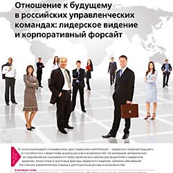 Отношение к будущему в российских управленческих командах: лидерское видение и корпоративный форсайт