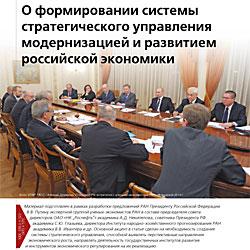 О формировании системы стратегического управления модернизацией и развитием российской экономики