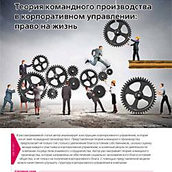 Теория командного производства в корпоративном управлении: право на жизнь