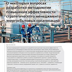 О некоторых вопросах разработки методологии повышения эффективности стратегического менеджмента энергосбытовых организаций