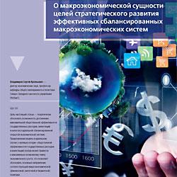 О макроэкономической сущности целей стратегического развития эффективных сбалансированных макроэкономических систем