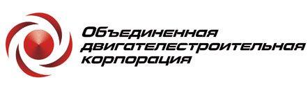 «Объединенная двигателестроительная корпорация» (ОДК)
